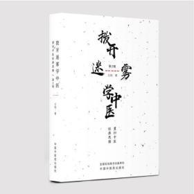 拨开迷雾学中医——重归中医经典思维(第2版)