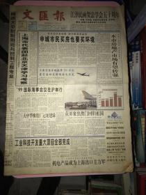 文汇报1999年12月1日-1999年12月31日