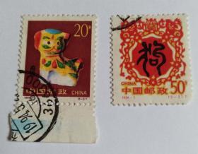1994-1 甲戌年信销邮票全