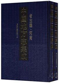 中国地方志集成•省志辑•河南(16开精装 全二册)
