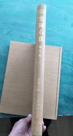 云冈石窟(1952年大型绝版珂罗版    第4卷 第7洞正文    1册全)