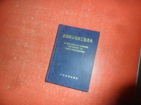 新编英汉电缆工程词典