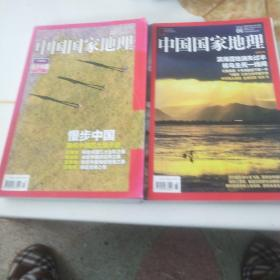 中国国家地理2016(6.10)两本合售