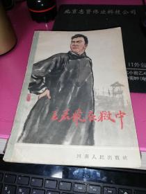 王若飞在狱中 文革老板连环画册