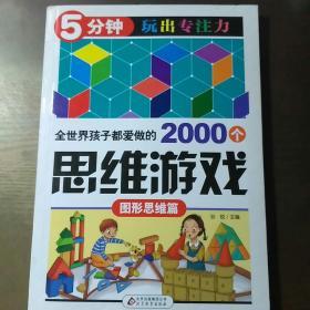 全世界孩子都爱做的2000个思维游戏 : 图形思维篇