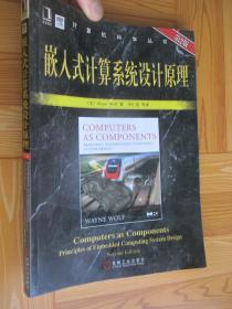 嵌入式计算系统设计原理(第2版) 16开