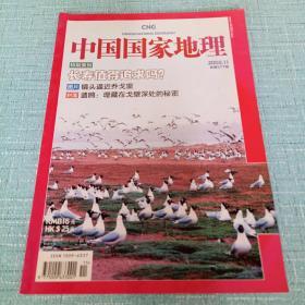 中国国家地理2008.11/总第577