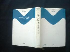 生きている渚(海岸科学)签赠32开本  具体看图