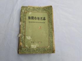 衡阳市地名志  缺封底
