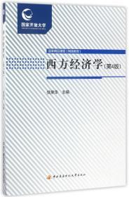 正版西方经济学第四4版侯荣华中央广播电视大学出版社9787304083724