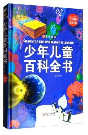 学生课外必读书系:少年儿童百科全书(拼音精装版)