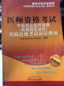 中医执业医师资格(具有规定学历)实践技能考试应试指南(2012年版)