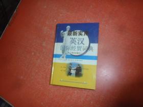 最新实用英汉国际经贸词典(附中文索引)