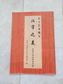 《汉字之美》东方艺术瑰宝,四体中华圣贤英杰赞