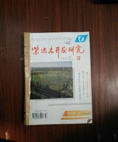 柴达木开发研究1998双月刊(1-6)
