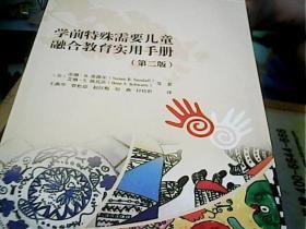 前特殊需要儿童融合教育实用手册(第二版)