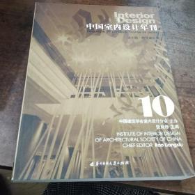 中国室内设计年刊(第10期)(特刊第3辑)