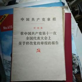 中国共产党章程   叶剑英在中国共产党第十一次全国代表大会上关于修改党的章程的报告    1977