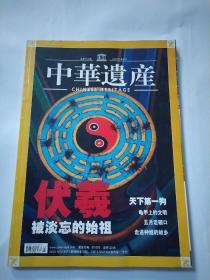 中华遗产2006年7月号(2006年第4期,总第12期 伏羲:被淡忘的始祖)