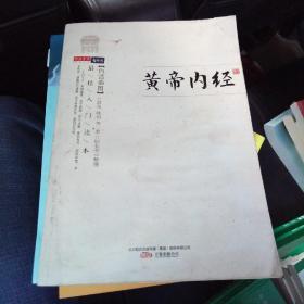 黄帝内经(白话插图)