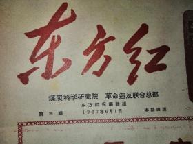文革小报:东方红  第三期1967年6月1日