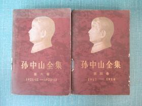 孙中山全集第四,六卷合售