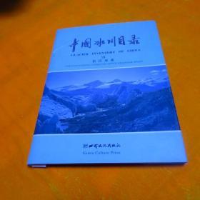 中国冰川目录.Ⅷ.长江水系