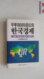 韩文原版 우루과이라운드와 한국경제 산업별최종협정내용과대응전략    乌拉圭回合与韩国经济对内容战略最终协议的回应
