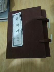 连环画《水浒传》一函套26册全,人民美术出版社出版2008年版