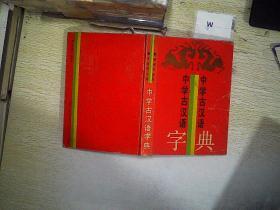 中学古汉语字典 .