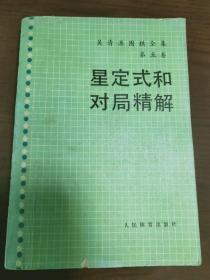 星定式和对局精解·吴清源围棋全集·第五卷