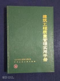 《建筑工程质量管理实用手册》