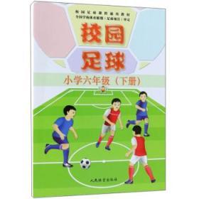 校园足球(小学6下校园足球课程通用教材) 正版 人民体育出版社  9787500954125