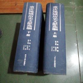 重庆地域历史文献选编(上下册巨厚两本包正版书)