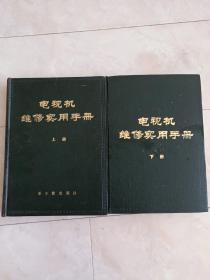 《电视机维修实用手册》(上下册)16开精装,1985年一版一印(包邮挂)