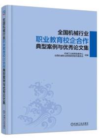 全国机械行业职业教育校企合作典型案例与优秀论文集