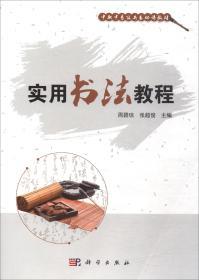 實用書法教程/中職中專公共基礎課教材
