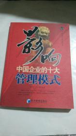 《影响中国企业的十大管理模式》2006年一版一印印数6000册