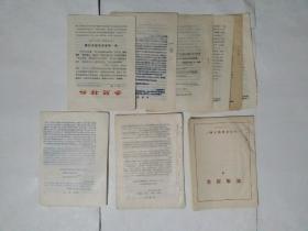 1968年---1974年山西省运城县有关甜菜生产的资料十份【合售、参阅详细目录】