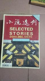 小说选刊(2000年12期)