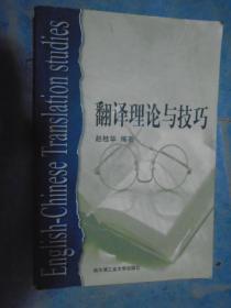 《翻译理论与技巧》赵桂华等编著 哈尔滨工业大学出版社 私藏 品佳 书品如图
