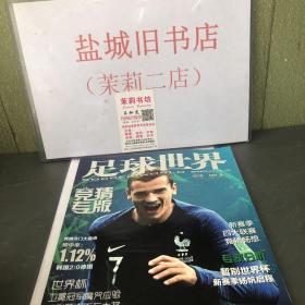 足球世界 2018年第八刊