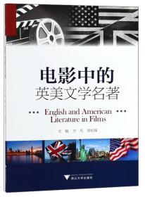 电影中的英美文学名著