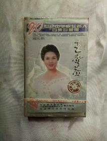 20世纪中华歌坛名人 百集珍藏版 王秀芬 磁带