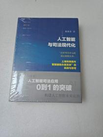 """人工智能与司法现代化:""""以审判为中心的诉讼制度改革:上海刑事案件智能辅助办案系统""""的实践与思考  全新未拆封"""