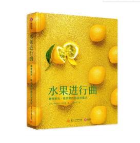 水果进行曲:塞德里克·格罗莱的甜品创意法
