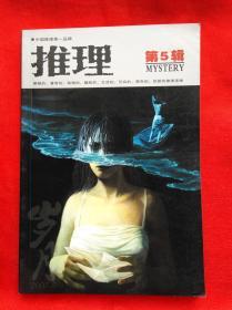 中国推理第一品牌 悬疑的、睿智的、惊悚的、趣味的、生活的、写实的、黑色的、侦探的推理读物           推理 第5辑