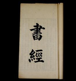 """【大量批注】民国""""一二八""""事变国难后出版的第一版《书经》原装4册全,大量前人朱墨双色批注。大开本27X15.5厘米。品相上佳。"""