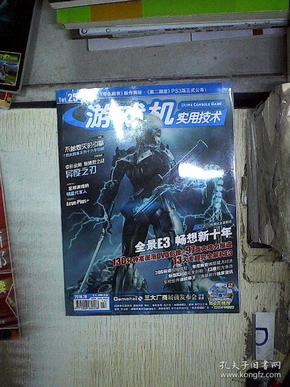游戏机实用技术 2010年14期.  '''