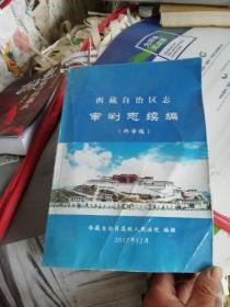西藏自治区志审判志续编(终审稿)